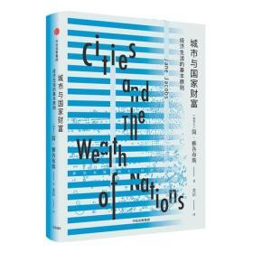 城市经济三部曲:城市与国家财富:经济生活的基本原则