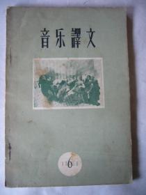 音乐译文 1958年第六期