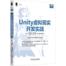 Unity虚拟现实开发实战 9787111551317