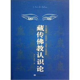 正版新书藏传佛教认识论