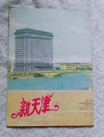 新天津交通浏览图