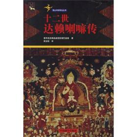 十二世达赖喇嘛传