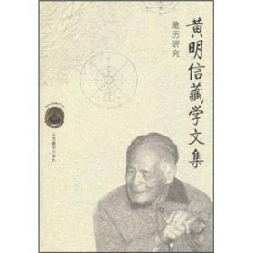 黄明信藏学文集:藏历研究