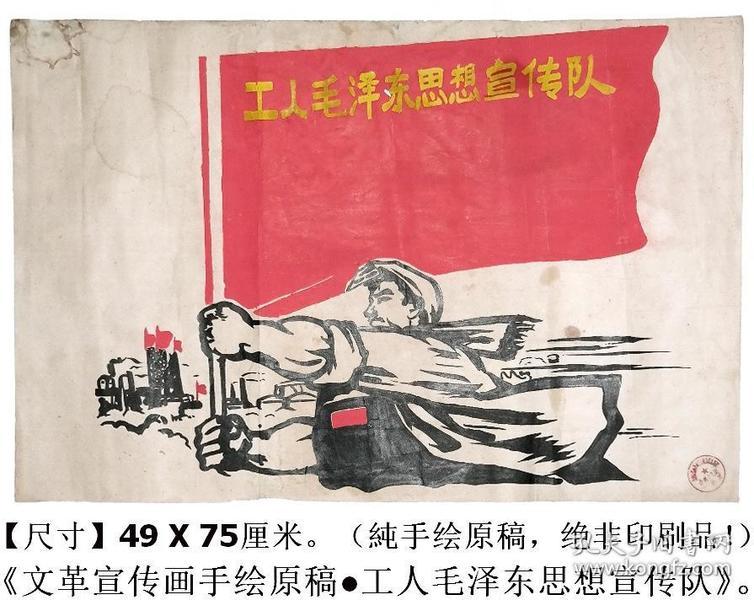 《文革宣傳畫手繪原稿●工人毛澤東思想宣傳隊》◆老宣傳畫手繪原稿,絕非印刷品◆【尺寸】49 X 75厘米。