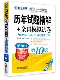 正版】2014-历年试题精解+全真模拟试卷-第10版-含2005-2013年真题及详解-超值版