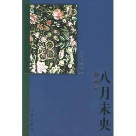 八月未央 修订版 安妮宝贝 作家出版社 9787506329835