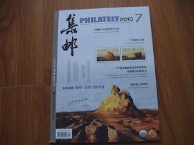 集邮 2010年第7期