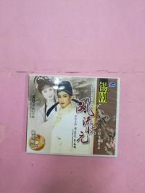 锡剧风流状元 VCD 2碟