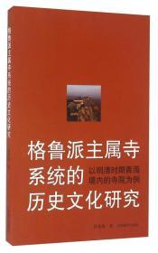 格鲁派主属寺系统的历史文化研究:以明清时期青海境内的寺院为例