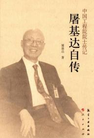 中国工程院院士传记--屠基达自传