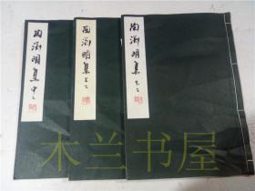 手写书法 陶渊明集(上中下/二) 纯手写书法真迹 碧萌(书从日本邮寄过来的)16开 平装线装
