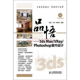 品悟——3ds Max/VRay/Photoshop室内设计