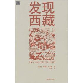 发现西藏(新版)