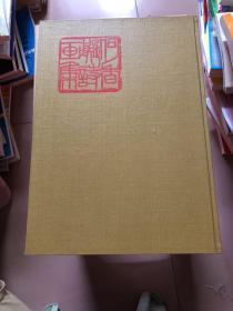 何香凝诗画集:带盒