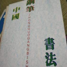 中国钢笔书法  1997/4总第69期