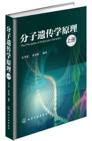 分子遗传学原理(上册)9787122212405(HZ精品书)