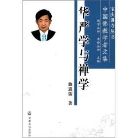 宝庆讲寺丛书  中国佛教学者文集:华严学与禅学