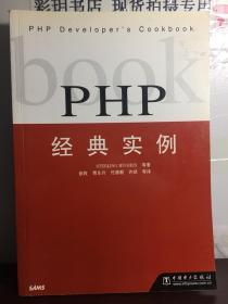 PHP经典实例