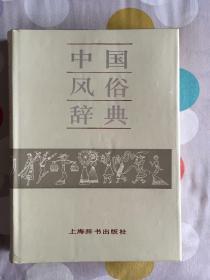 《中国风俗辞典》精装版1990年出版一版一印
