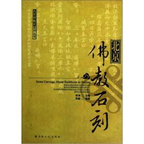北京佛教石刻