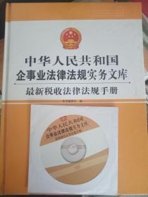 中华人民共和国企事业法律法规实务文库 最新税收法律法规手册