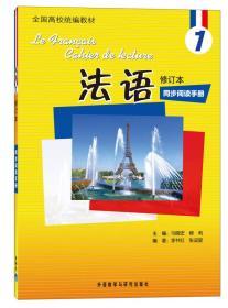 全国高校统编教材:法语(修订本)(1)(同步阅读手册)