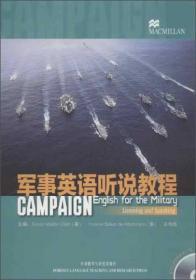 军事英语听说教程