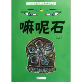 藏传佛教视觉艺术典藏:嘛呢石