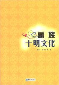藏族十明文化