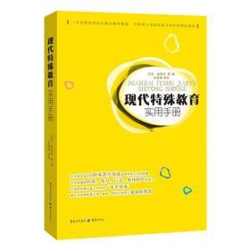 现代特殊教育实用手册(一本为教师和家长解决教养难题      为特殊儿童提供爱与呵护的帮扶指南)