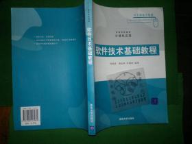 软件技术基础教程(计算机应用)/周肆清等++