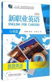 新职业英语:旅游英语1
