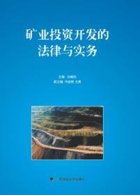 矿业投资开发的法律与实务