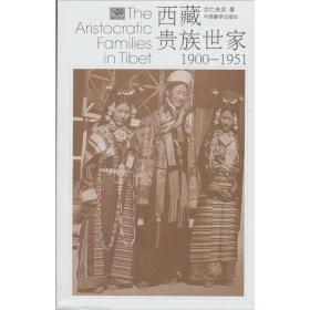 西藏贵族世家