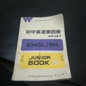 初中英语第四册 辅导与练习
