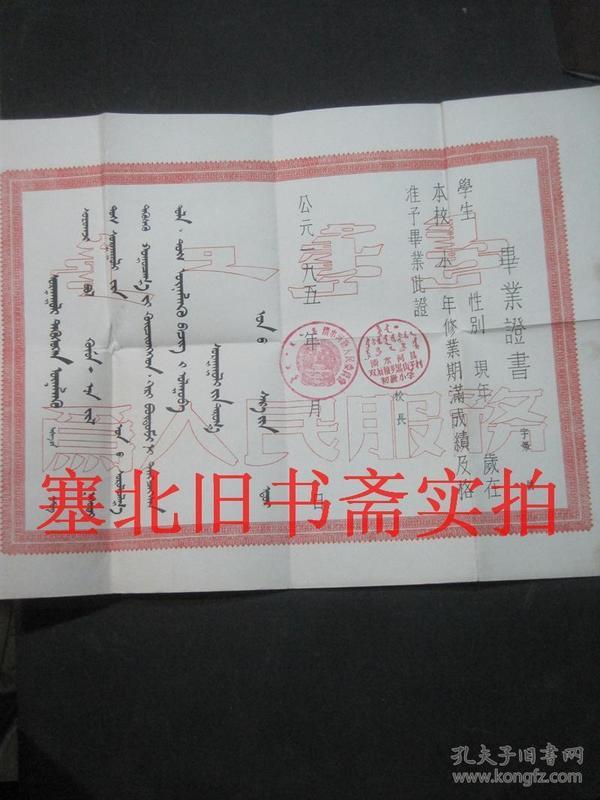 50年代汉蒙双语初级小学空白毕业证 8开一张