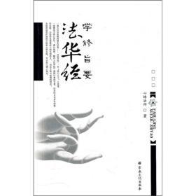 《法华经》学修旨要   心皓法师著  宗教文化出版社正版  2010年版第一次印刷定价38元