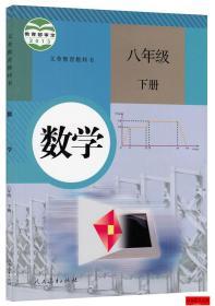 数学 八年级下册 课本 教材 学生用书 数学 人民教育出版社 课本 人教版 八年级下册 数学 初二 全新 正版
