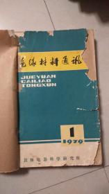 绝缘材料通讯1979(1.2.3.5.6)共5本