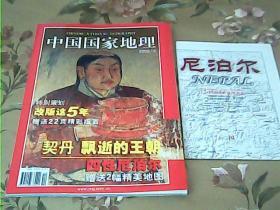 中国国家地理 (2002.12)