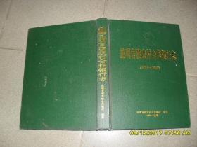 昆明官渡农村合作银行志1953~2010(85品大16开精装2011年7月版438页99万字)36385