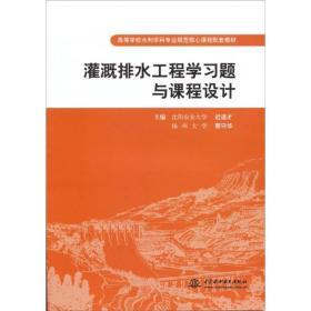 灌溉排水工程学习题与课程设计 (迟道才 沈阳农业大学 等)