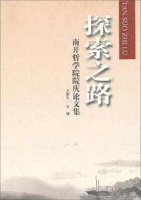 探索之路:南开哲学院院庆论文集