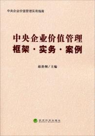 中央企业价值管理:框架·实务·案例