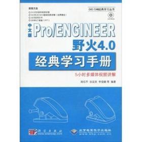 CAD/CAM经典学习丛书:中文版Pro/ENGINEER野火4.0经典学习手册