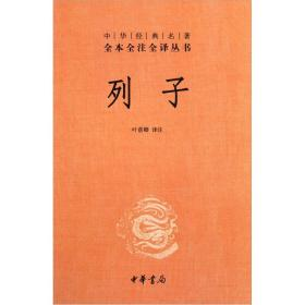 列子(中华经典名著全本全注全译丛书第3辑)