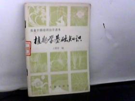 植物学基础知识【馆藏】