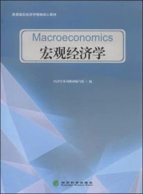 宏观经济学/普通高校经济学精编核心教材