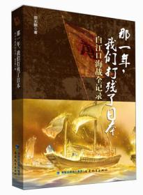 那一年,我们打残了日本:白江口海战全记录