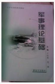 军事理论基础 王应泉9787506550888